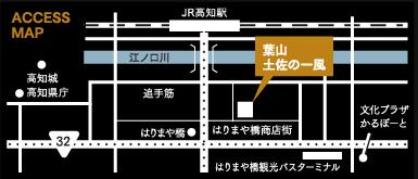 〒780-0822 高知県高知市はりまや町1-6-1