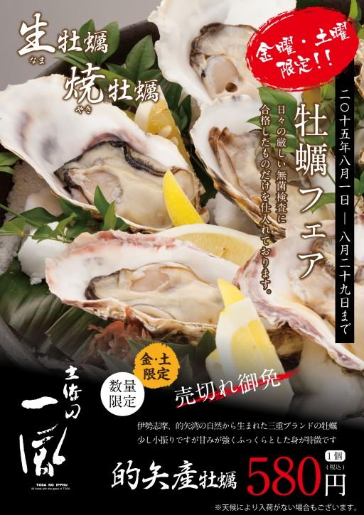 201508_的矢岩牡蠣POP_A4