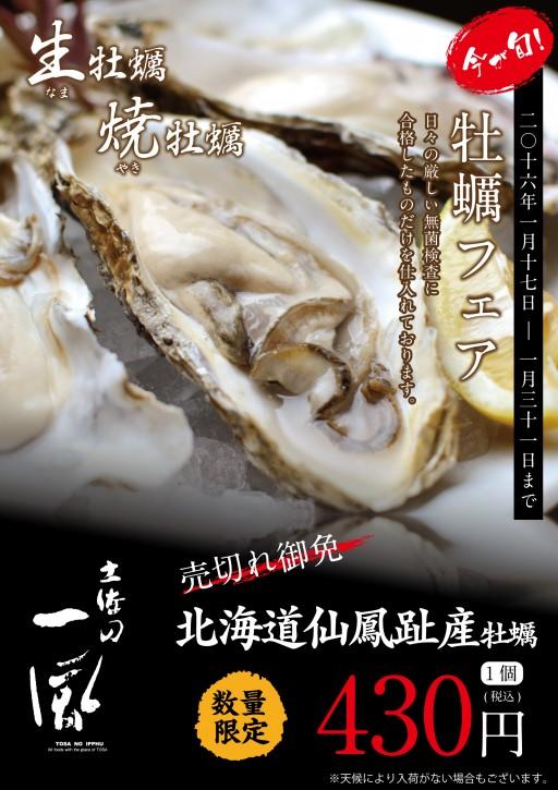 牡蠣POP(北海道)_A4