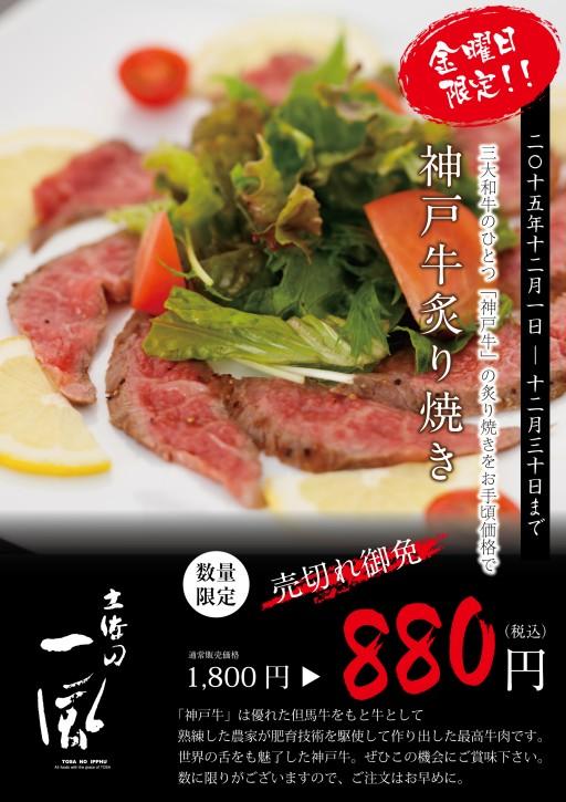 201512_神戸牛POP_A4